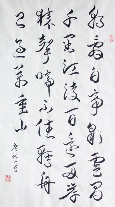 李振華導師書法作品
